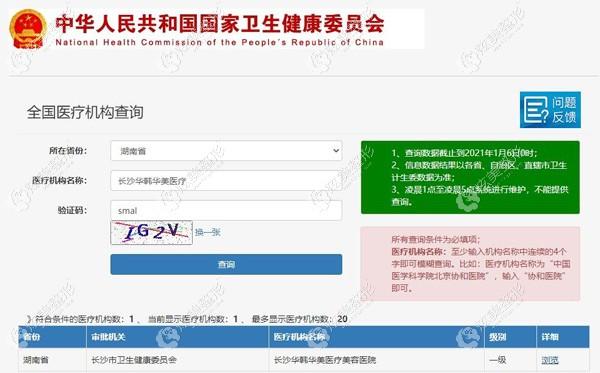 长沙华韩华美的资质在官网上都能进行查询