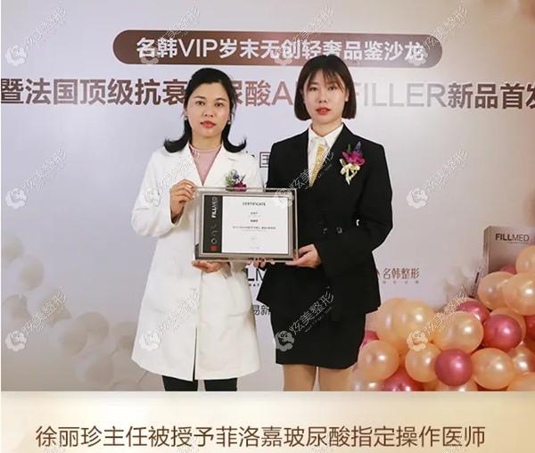 徐丽珍是新品玻尿酸指定操作医生