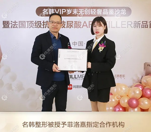 福州名韩是ART FILLER新品玻尿酸的指定医疗合作机构