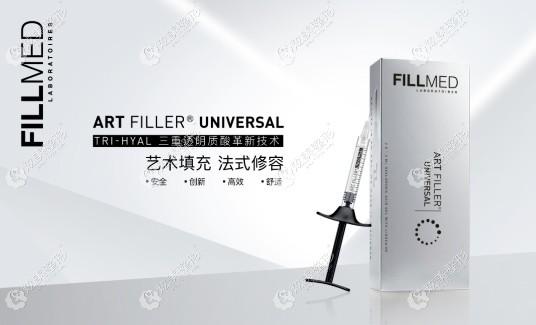 ART FILLER新品玻尿酸
