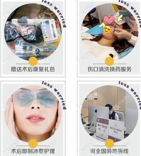 重庆华美做眼部手术术后配套服务