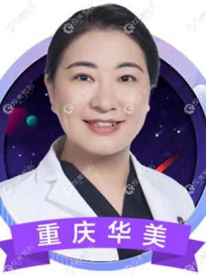 重庆华美整形杨丽萍医生做达芬奇双眼皮案例:全切5天就能拆线