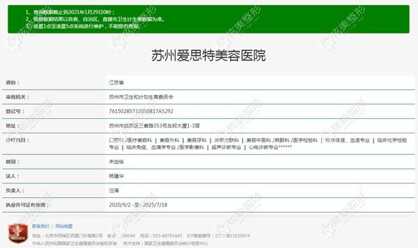 苏州爱思特在官方机构网站能查询到资质