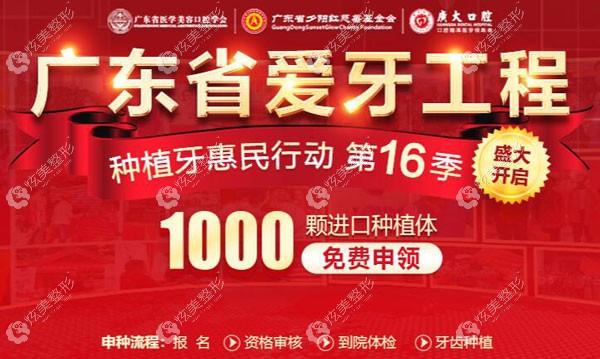 广州广大口腔免费种牙的活动可信吗?真人评价说公益种牙是真的