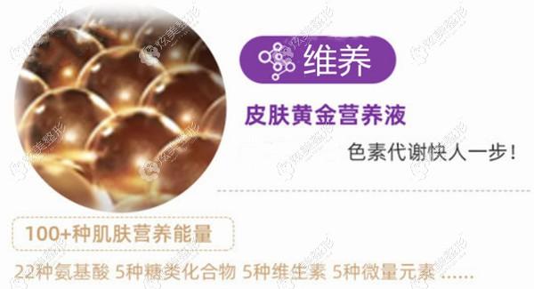 广州美莱整形做黄金超皮秒祛斑加入营养液