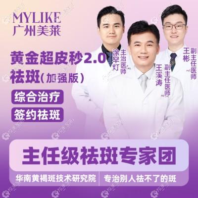 广州美莱操作黄金超皮秒祛斑的医生团队