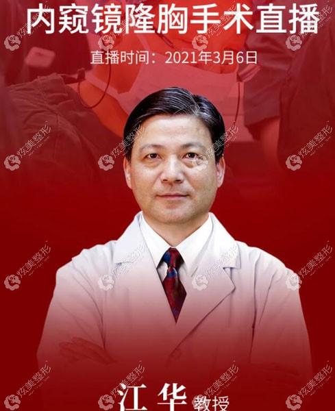 江华医生在会议中直播隆胸手术