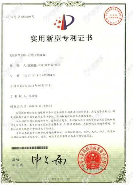 汪福强院长做隆胸手术证书