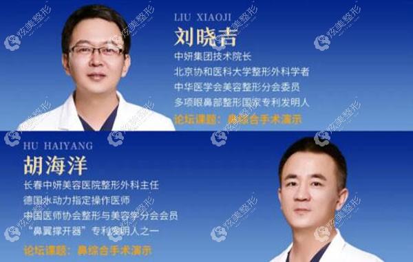 参与活动的刘晓吉和胡海洋医生