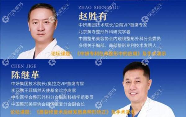 赵胜有和陈继革医生的介绍