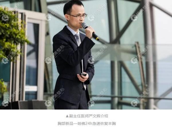 院内严文辉医生介绍假体丰胸新技术