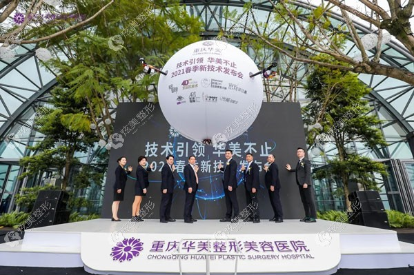 重庆华美3.4举办新技术发布会