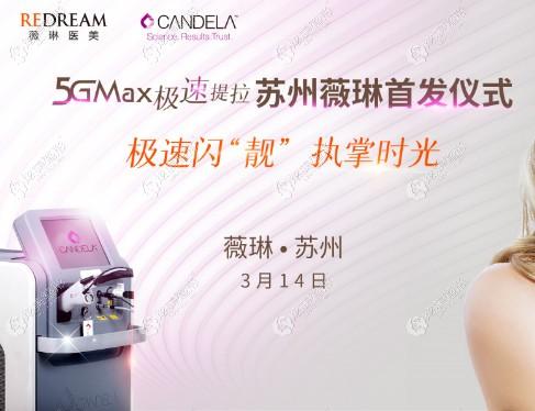 苏州薇琳美容医院引进5GMax极速提拉项目