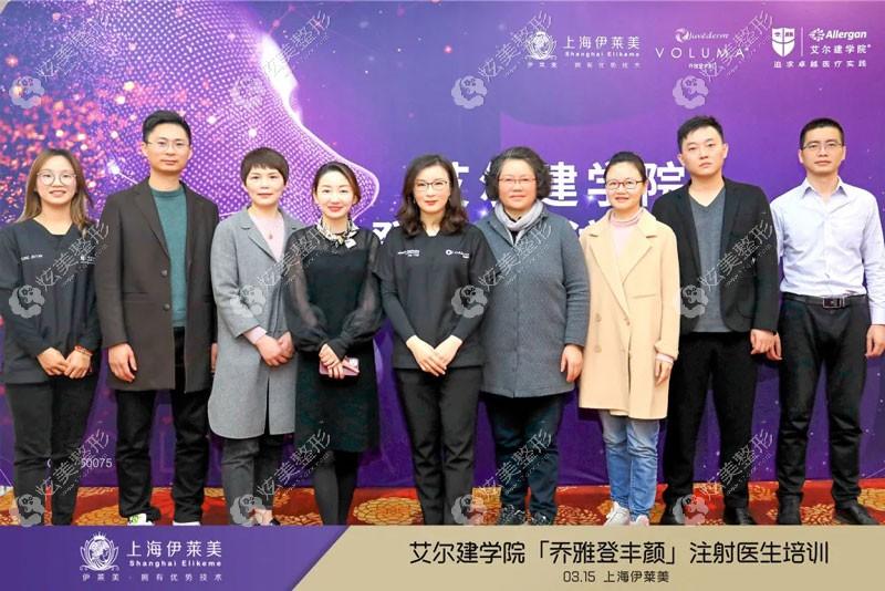 上海伊莱美和丰颜玻尿酸的培训师合照