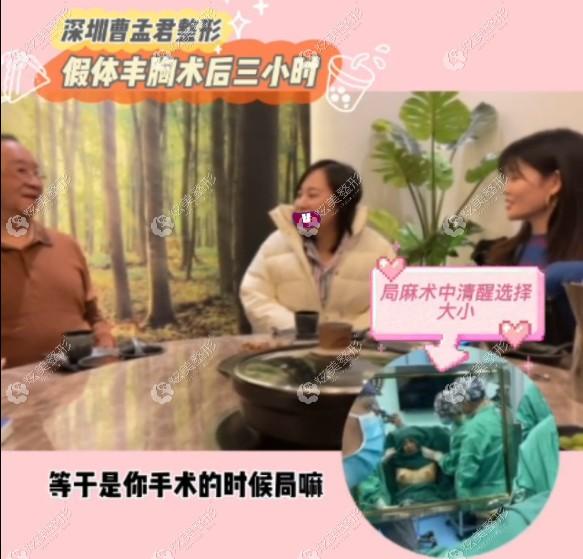 在深圳曹孟君整形做局麻丰胸中选择假体