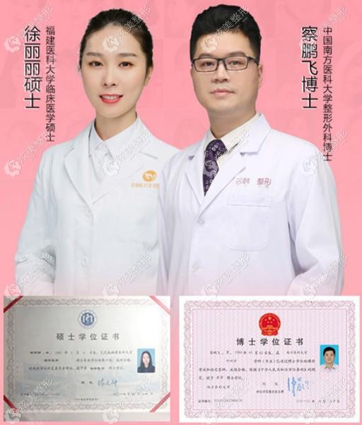 福州名韩整形察鹏飞和徐丽丽医生