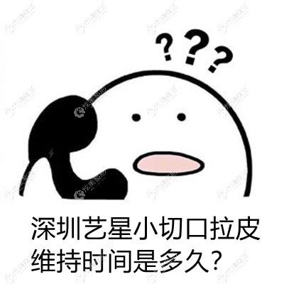 深圳艺星小切口拉皮维持时间是多久