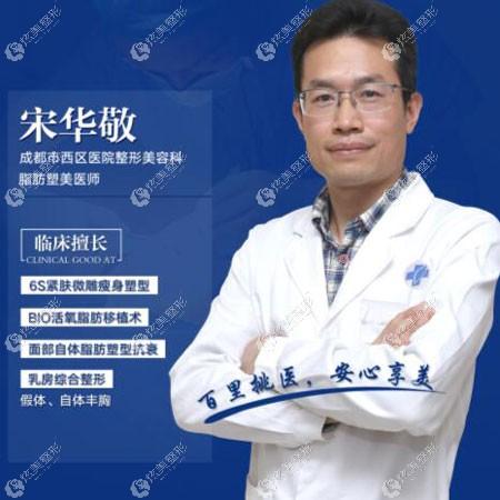 坐诊成都西区医院的宋华敬医生