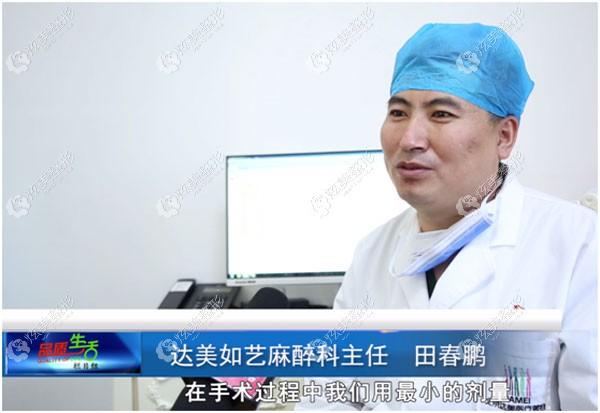 专访田春鹏主任对麻醉的理解