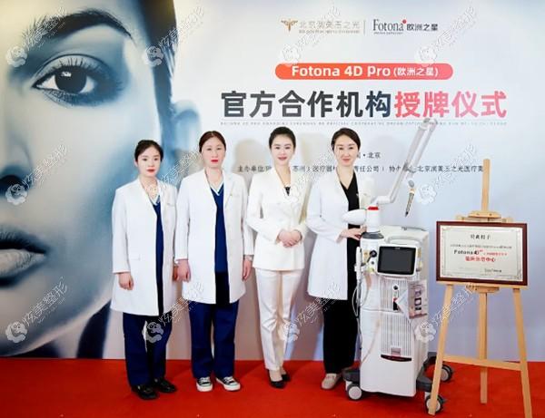 北京润美玉之光整形医生团队参加本次授牌活动