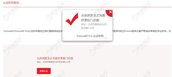 北京润美玉之光整形是Fotona 4D Pro授权机构