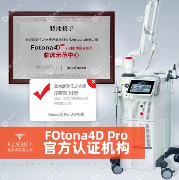 北京润美玉之光整形召开Fotona 4D Pro新品发布会