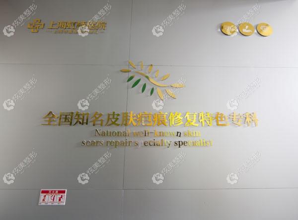 上海虹桥皮肤医院疤痕科