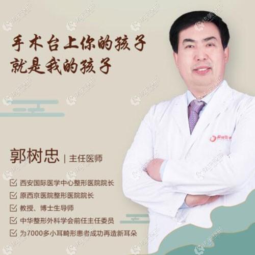 此次举办义诊活动的郭树忠教授