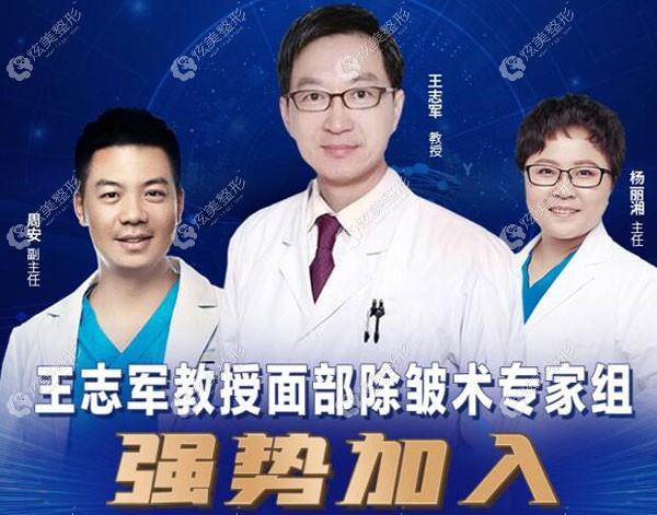 还有不知道擅长拉皮除皱的王志军医生在西安国际医学坐诊吗