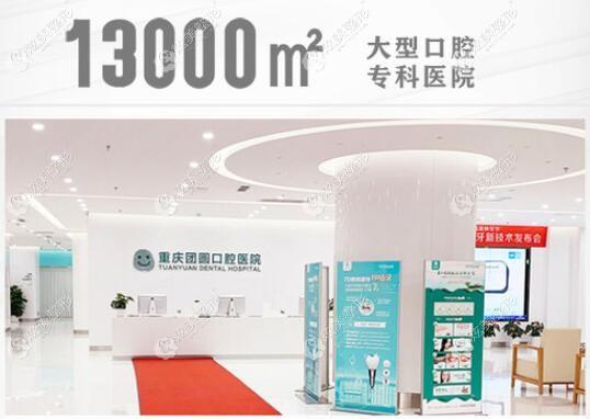 重庆团圆口腔种植牙收费标准公开,看韩系种植牙多少钱一颗