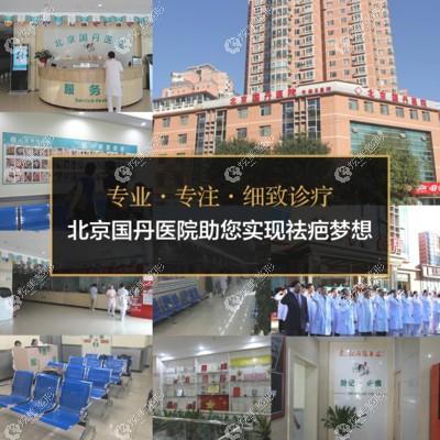 北京国丹胎记疤痕医院