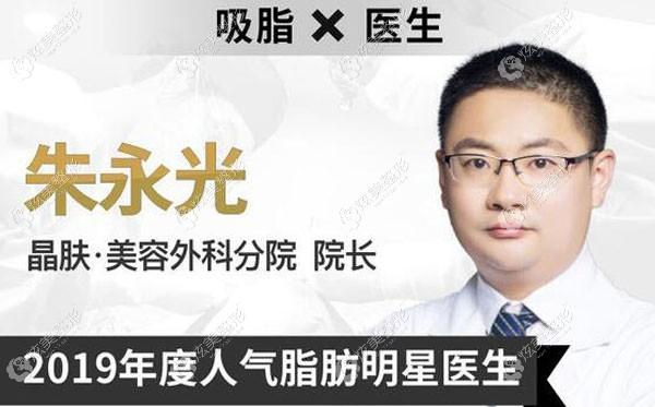 有知道找朱永光医生在成都晶肤整形做全身吸脂价格贵吗?要准备多少钱