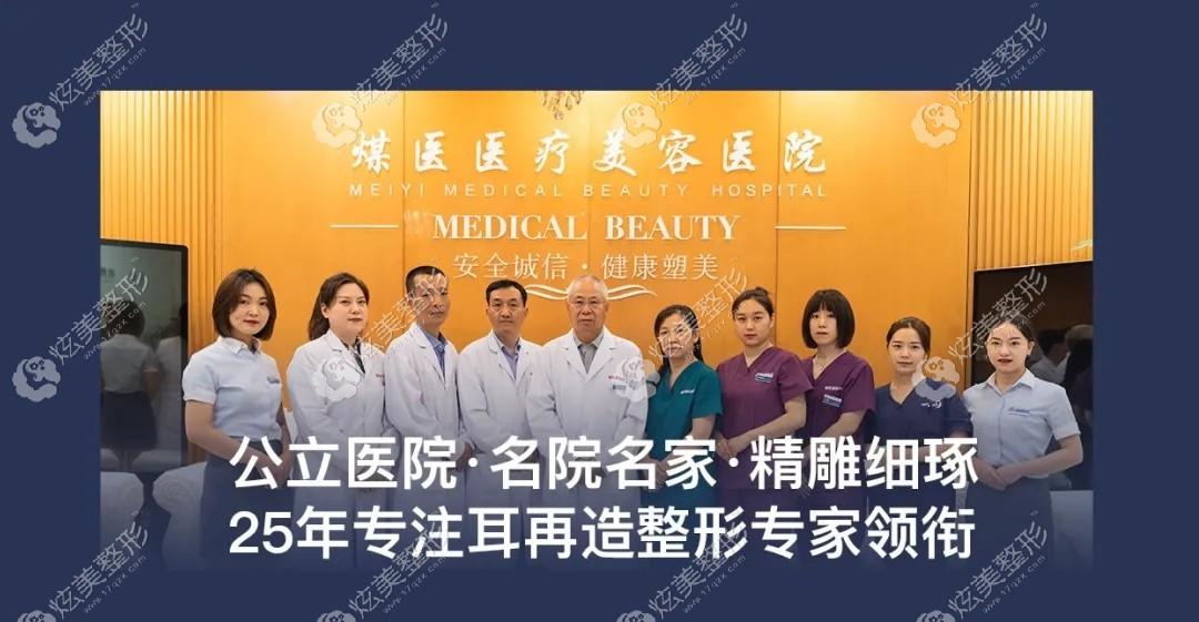 北京煤医耳矫正中心怎么样?有庄洪兴、郭志华靠谱的耳再造医生