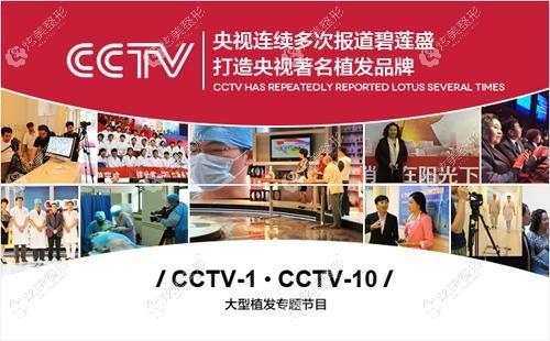 碧莲盛是中国有名的植发品牌