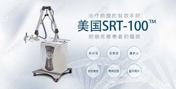 SRT-100除疤治疗仪器