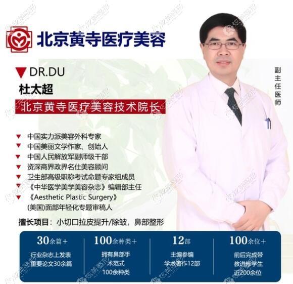 北京黄寺杜太超医生