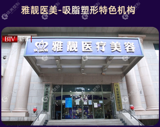 北京雅靓是专科做脂肪的医院