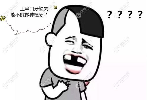 半口牙缺失能做种植牙吗