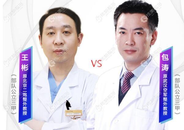 包涛医生和王彬医生找谁做大腿吸脂