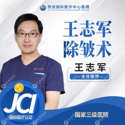 坐诊西安国 际的王志军医生