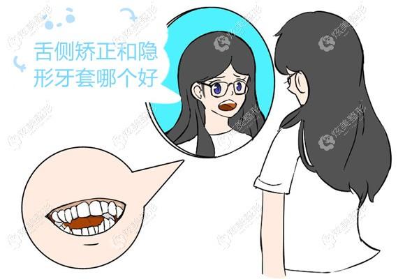 舌侧矫正和隐形牙套哪个正畸更好的答案来了,还提了下哪个更贵