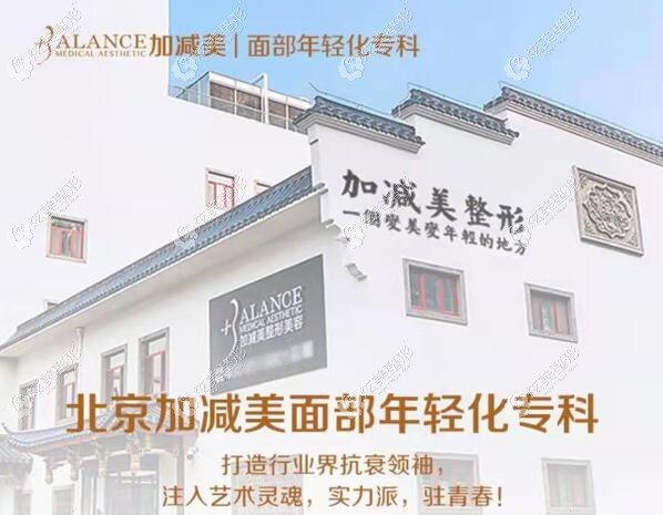 北京加减美医疗美容