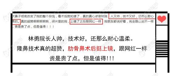 重庆军科整形林勇医师做隆鼻例子受到好评