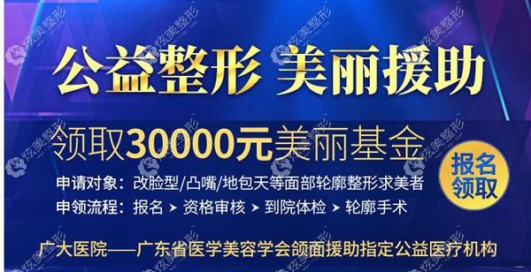 广州广大的公益整形正颌费用更划算