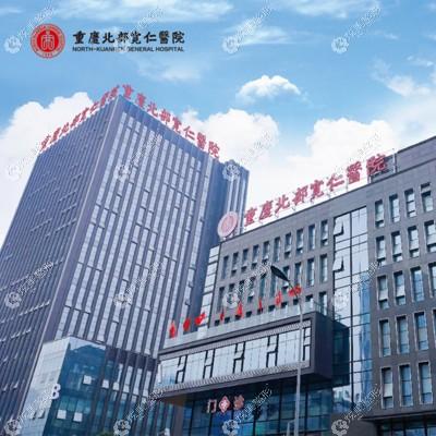 重庆北部宽仁整形