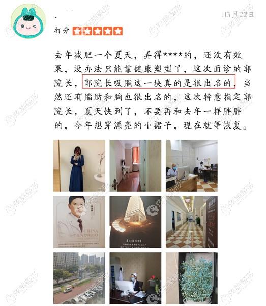 宁波壹加壹郭光烨医生做吸脂的图片来看他做大腿抽脂技术怎么样