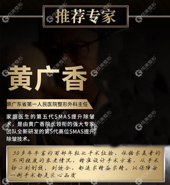 广州中家医家庭医生的黄广香院长