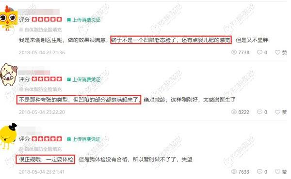 在长沙雅美找刘志刚做脂肪填充术后更多评价