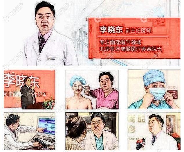 北京李晓东做psv面部提升和pst提升的区别不仅在维持时间和价格上