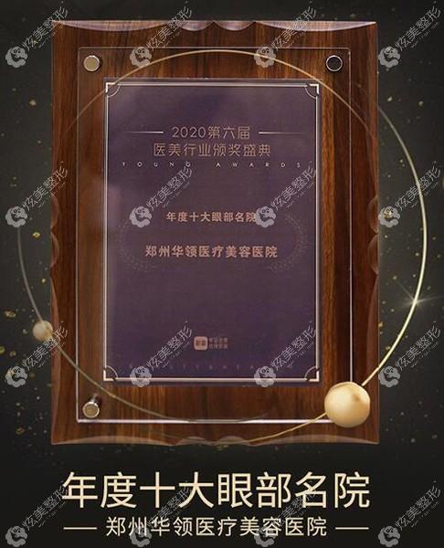 华领整形是郑州做眼部整形的名院之一